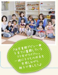 幼児クラブ