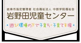 岩野田児童センター | 社会福祉法人 中部学院福祉会