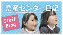 児童センター日記