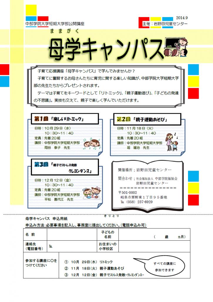 2014mamagaku