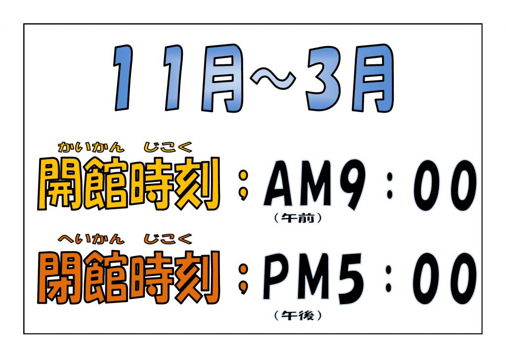 開館時間(11月~3月)
