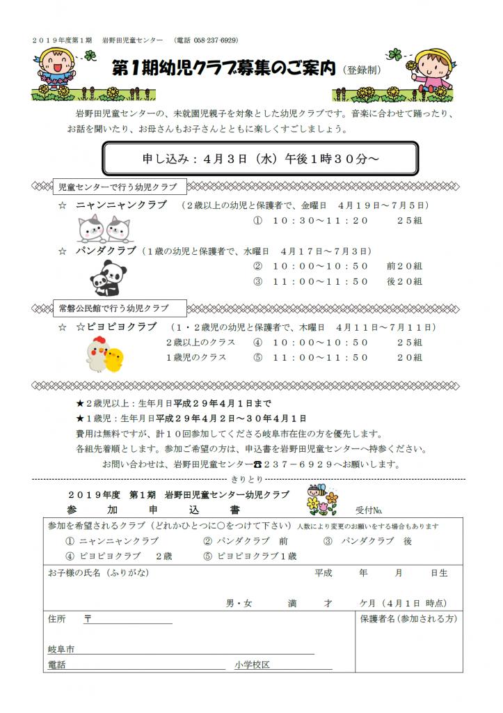 幼児クラブ募集要項20191期