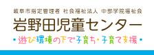 岩野田児童センター
